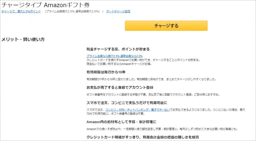 amazonギフト券チャージタイプ詳細画面
