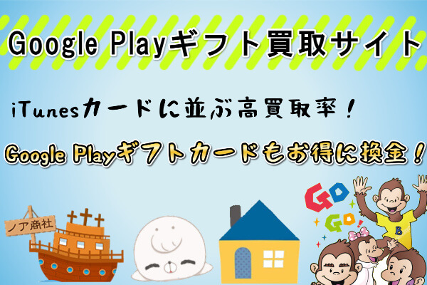Google Playギフトカード買取サイト